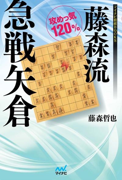 藤森流急戦矢倉-電子書籍