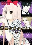 悪魔Sプリンセス(2)-電子書籍