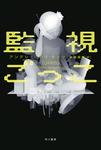 監視ごっこ-電子書籍