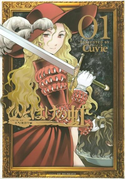 ひとはけの虹(1)-電子書籍