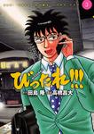 びったれ!!! 3-電子書籍