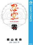 忍空 零―忍空短編集―-電子書籍