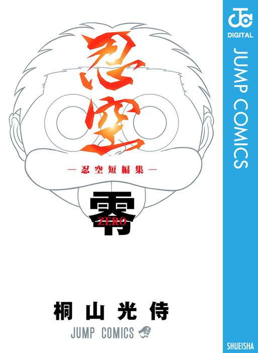 忍空 零―忍空短編集―-電子書籍-拡大画像