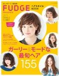 FUDGE特別編集 ヘアスタイルBOOK 2013 Spring & Summer-電子書籍