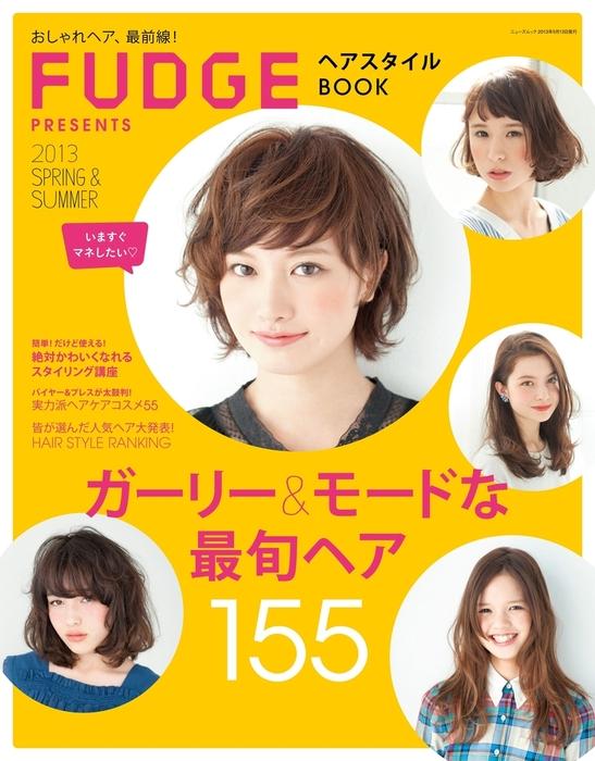 FUDGE特別編集 ヘアスタイルBOOK 2013 Spring & Summer拡大写真