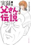 実録!父さん伝説-電子書籍
