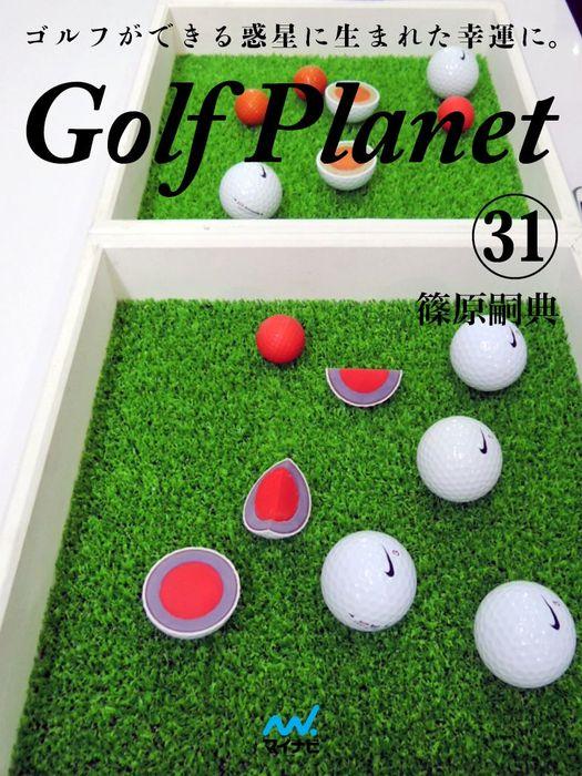 ゴルフプラネット 第31巻 ゴルフの技術の謎解きを楽しむ拡大写真