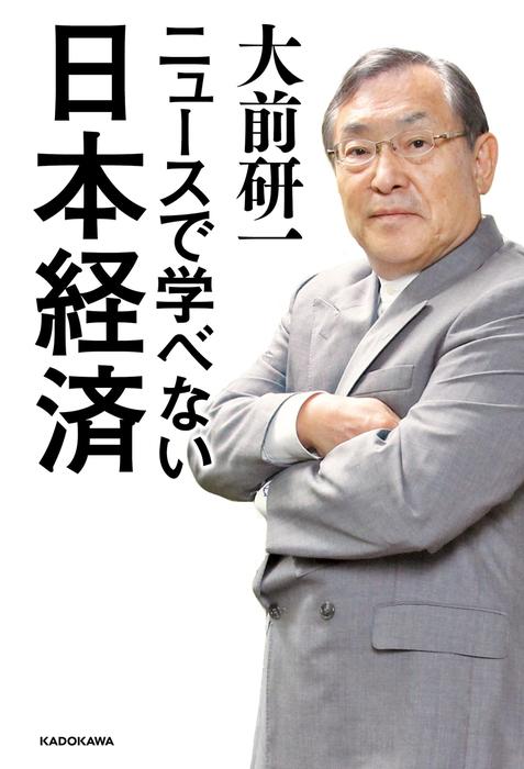 ニュースで学べない日本経済-電子書籍-拡大画像