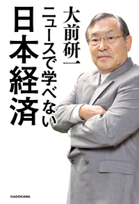ニュースで学べない日本経済-電子書籍