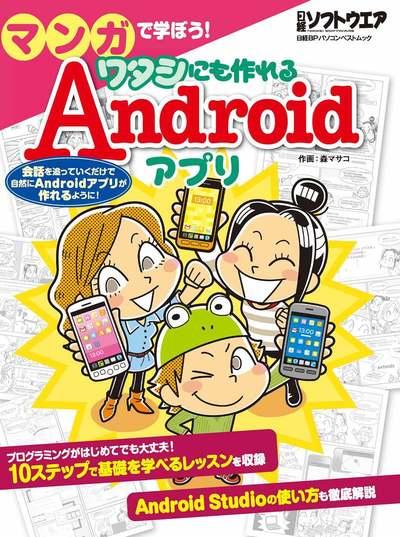 マンガで学ぼう! ワタシにも作れるAndroid アプリ(日経BP Next ICT選書)-電子書籍