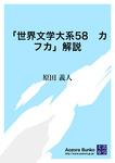 「世界文学大系58 カフカ」解説-電子書籍