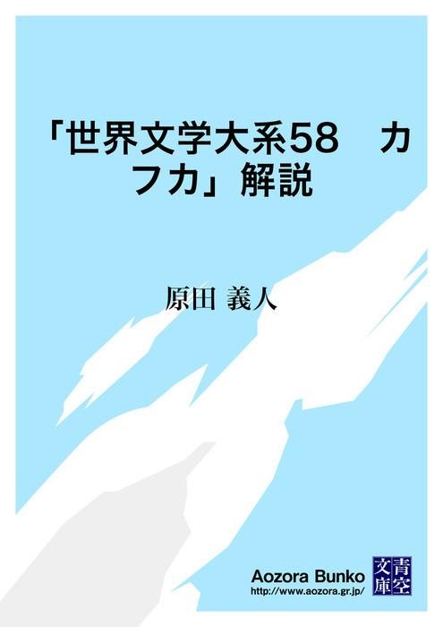 「世界文学大系58 カフカ」解説拡大写真