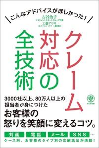 クレーム対応の全技術-電子書籍