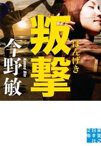 叛撃-電子書籍
