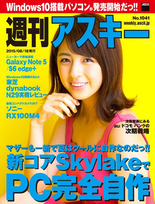 週刊アスキー No.1041 (2015年8月18日発行)拡大写真