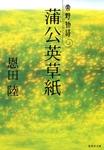 蒲公英草紙 常野物語-電子書籍