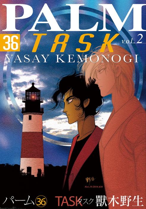 パーム (36) TASK vol.2-電子書籍-拡大画像