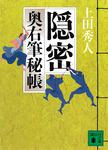 隠密 奥右筆秘帳(七)-電子書籍