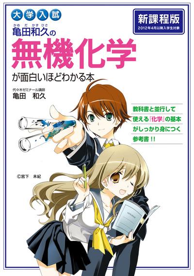 大学入試 亀田和久の 無機化学が面白いほどわかる本-電子書籍