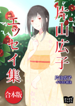 片山広子 エッセイ集 合本版-電子書籍