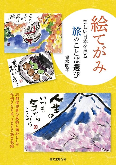 絵てがみ 美しい日本を巡る旅のことば選び拡大写真
