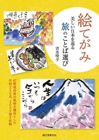 絵てがみ 美しい日本を巡る旅のことば選び-電子書籍