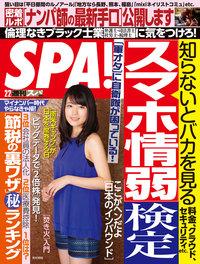 週刊SPA! 2016/2/2号