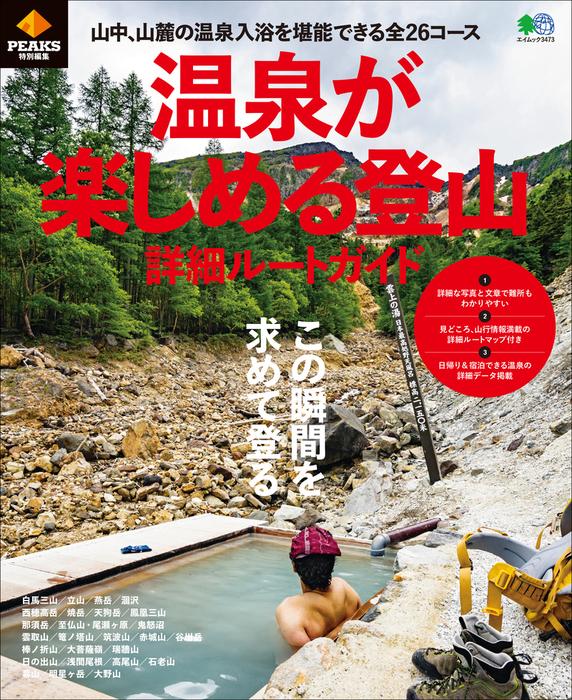 PEAKS特別編集 温泉が楽しめる登山 詳細ルートガイド拡大写真