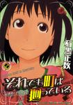 Soredemo Machi wa Mawatteiru / 6-電子書籍