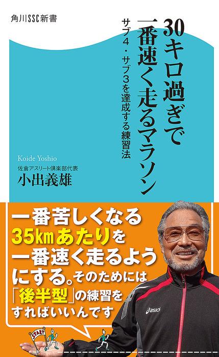 30キロ過ぎで一番速く走るマラソン サブ4・サブ3を達成する練習法-電子書籍-拡大画像