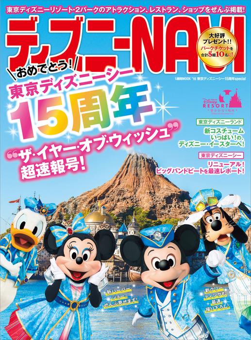 ディズニーNAVI'16 東京ディズニーシー15周年special拡大写真