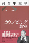 河合隼雄のカウンセリング教室-電子書籍