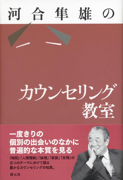 河合隼雄のカウンセリング教室-電子書籍-拡大画像