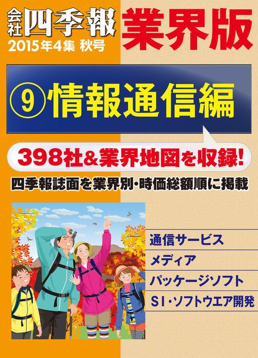 会社四季報 業界版【9】情報通信編 (15年秋号)拡大写真