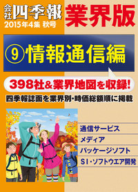 会社四季報 業界版【9】情報通信編 (15年秋号)