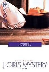 Jの神話-電子書籍-拡大画像