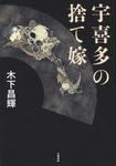宇喜多の捨て嫁-電子書籍