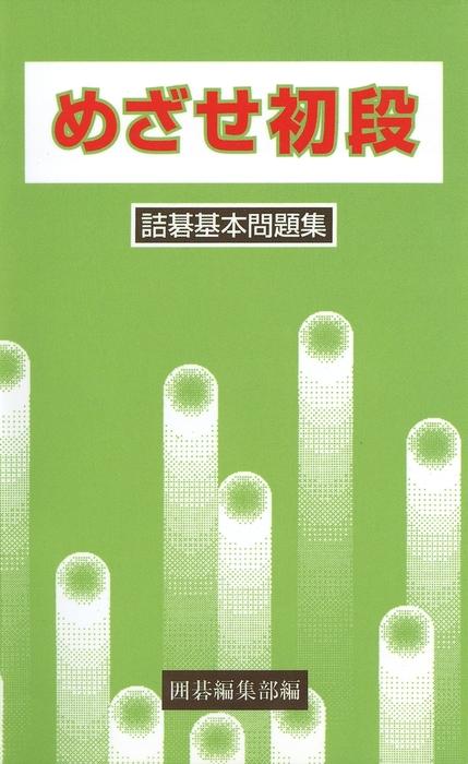 詰碁基本問題集-電子書籍-拡大画像
