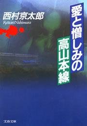 愛と憎しみの高山本線-電子書籍