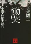 慟哭 小説・林郁夫裁判-電子書籍