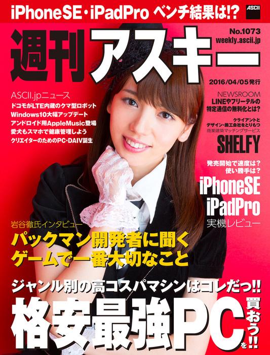 週刊アスキー No.1073 (2016年4月5日発行)拡大写真