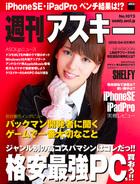 週刊アスキー No.1073 (2016年4月5日発行)