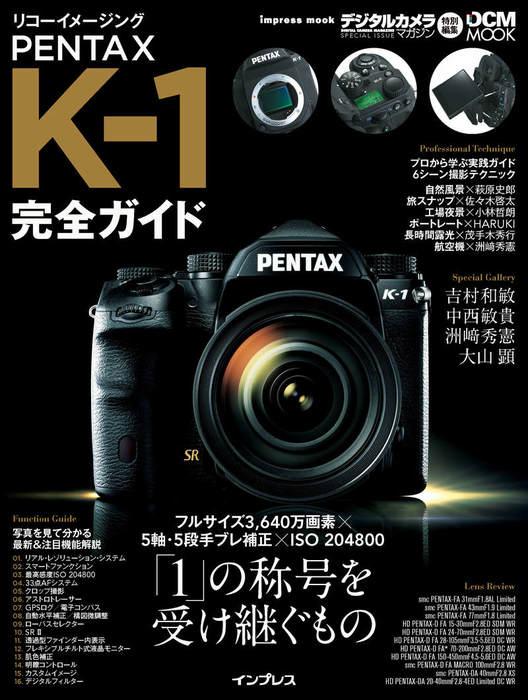 リコーイメージング PENTAX K-1 完全ガイド拡大写真