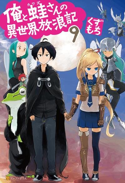 俺と蛙さんの異世界放浪記9-電子書籍