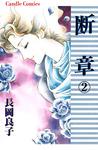 断章(2)-電子書籍