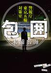 包囲 警視庁東京五輪対策室-電子書籍