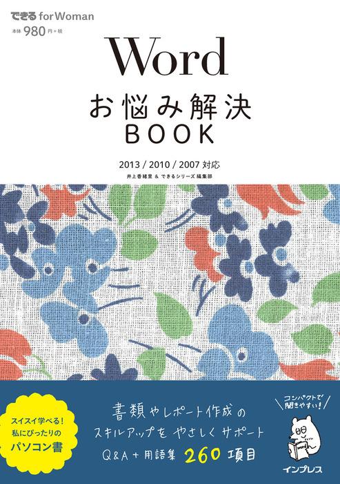 Wordお悩み解決BOOK 2013/2010/2007対応拡大写真