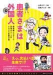 患者さまは外国人 無国籍ドクターと空飛ぶナースのドタバタ診療日誌-電子書籍