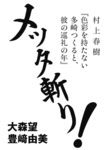 村上春樹『色彩を持たない多崎つくると、彼の巡礼の年』メッタ斬り!-電子書籍