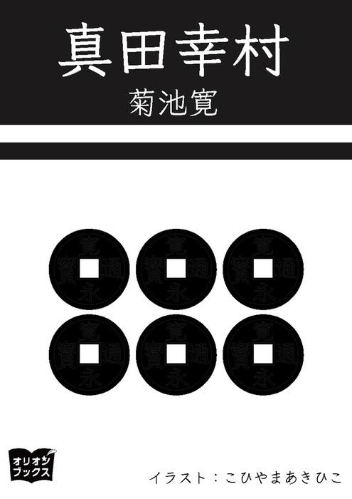 真田幸村拡大写真